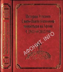 История Русского на Афоне Свято-Пантелеимонова монастыря от 1912 до 2010 года