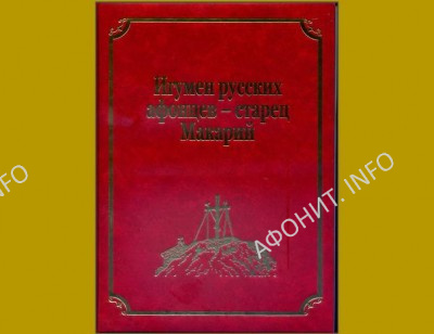 Том 9 часть 2: «Игумен русских афонцев – старец Макарий. Жизнеописание и творения схиархимандрита Макария (Сушкина)»