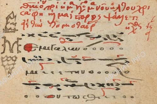 Византийская нотация (рукопись Sloane 4087, XVI-XVII вв.)
