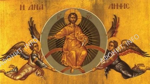 Вознесение Господа Иисуса Христа