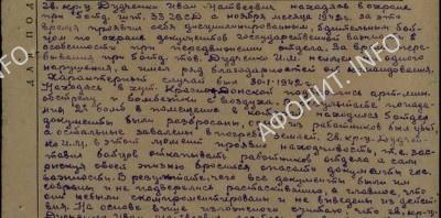 Наградной лист на Ивана Матвеевича Дудченко, 1943 г.