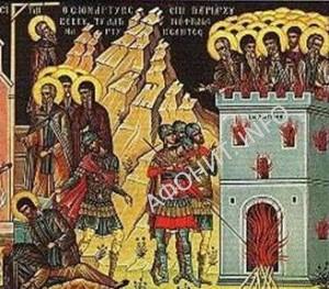 Зографские мученики от латинян убиенные
