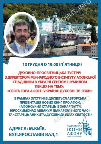 afisha lektsyia galereya-riznitsa Kiev 13 12 2019