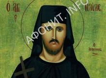 Святой преподобномученик Илия Ардунис