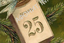 Дореволюционная поздрадравительная открытка с Рождеством Христовым. Фрагмент