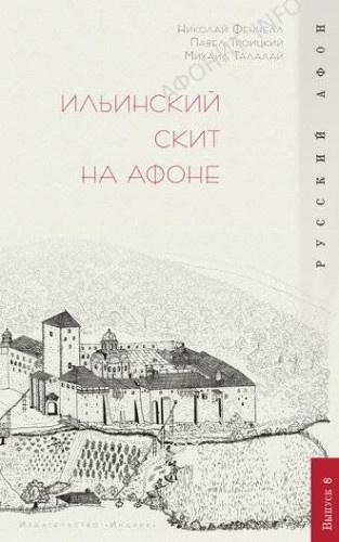 Книга Н.И. Феннелла об Ильинском скиту на Афоне