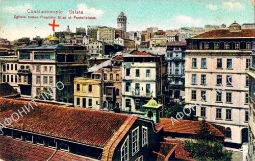 Русские афонские подворья в Галате (Стамбул). Крестом отмечено — Ильинское, за ним Андреевское, справа — Пантелеимоновское, существующее доныне. Открытка конца ХIX нач. ХХ вв.