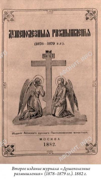 dushepoleznue razmushleniya 1882