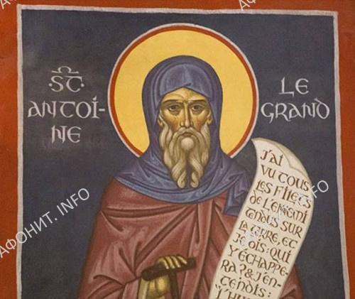 Св.Антоний Великий — покровитель монастыря