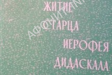 Книга «Житие старца Иерофея Дидаскала»