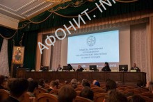 Конференция «Русь — Святая Гора Афон: тысяча лет духовного и культурного единства»