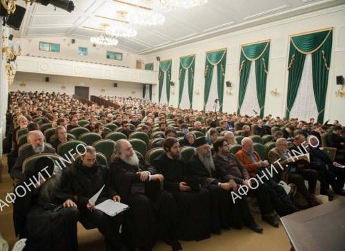 Конференция «Русь — Святая Гора Афон»
