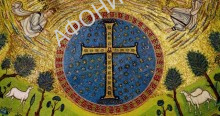 Мозаика базилики Сант-Аполлинаре ин Классе, Равенна. VI в.
