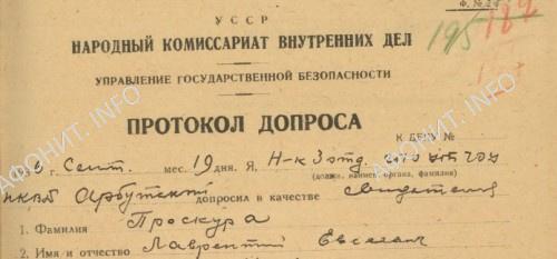 Протокол допроса прп. Лаврентия (Проскуры) Черниговского