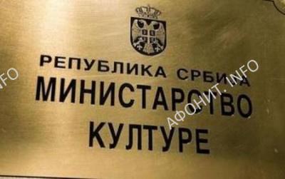 В Министерстве культуры Сербии о восстановления афонского монастыря Хиландарь
