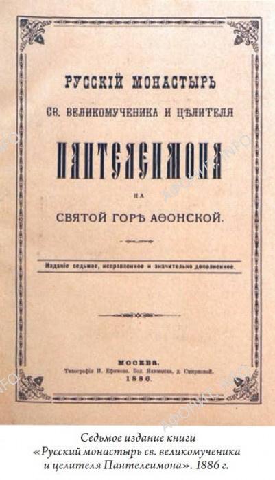 monastur panteleimona 1886