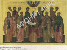 Святые преподобномученики Ватопедские
