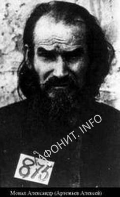 Cхимонах Александр (Артемьев)
