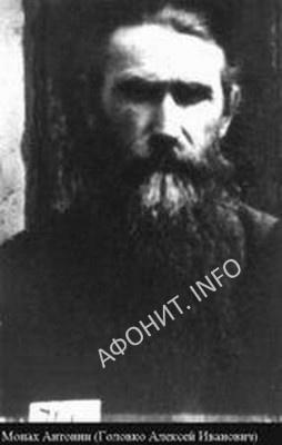 Монах Антонин (Головко)