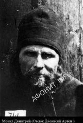 Монах Димитриан (Овсюк)