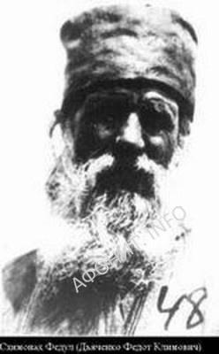 Схимонах Феодул (Дьяченко)