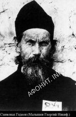Схимонах Афанасий (Малышев; в монашестве Гедеон)