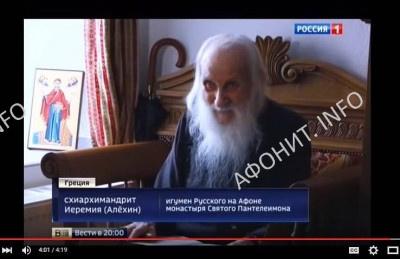 100-летний афонский старец Иеремия (Алехин) впервые дал интервью для телевидения