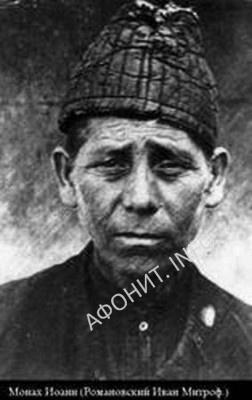 Монах Иоанн (Иероним) (Романский)