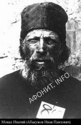 Монах Ипатий (Аббакумов)