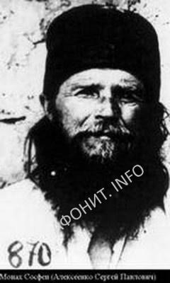 Монах Сосфен (Алексеенко)