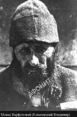Монах Варфоломей (Ковалевский)