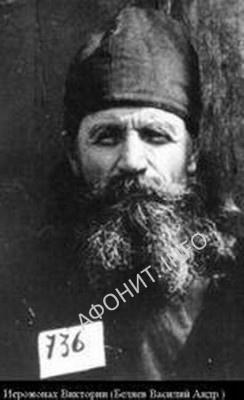 Иеромонах Викторин (Беляев)