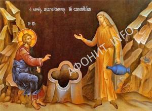 в Неделю пятую по Пасхе о Самаряныне