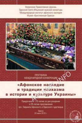 oblogka-odessa-2019-1