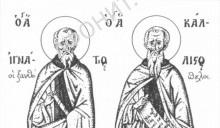 Святой Игнатий и святитель Каллист II