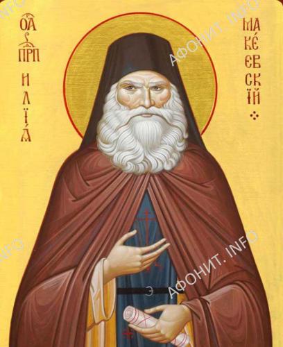 Преподобный Илья (Ганджа)