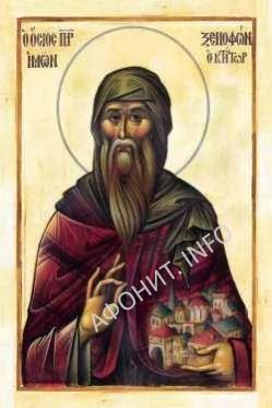 Преподобный Ксенофонт Афонский