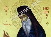 Преподобный Никодим Святогорец