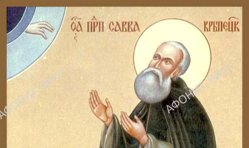 Преподобный Савва Крыпетский, Псковский