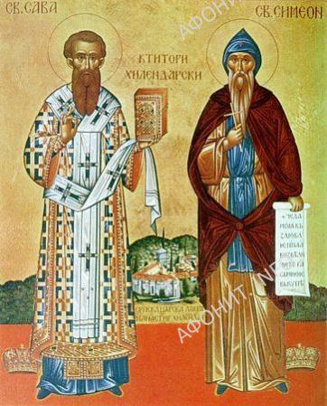 Свт. Савва Сербский и прп. Симеон Мироточивый