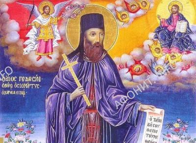 Преподобномученик Гедеон Каракалльский