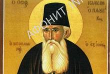 Преподобный Иоаким Ватопедский