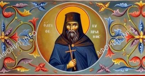 Преподобномученик Киприан Новый