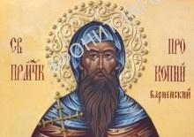 Святой мученик Прокопий Варненский