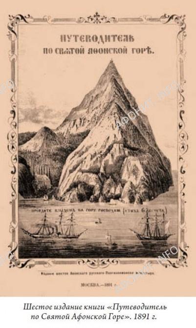 putevoditel po afonu 1891