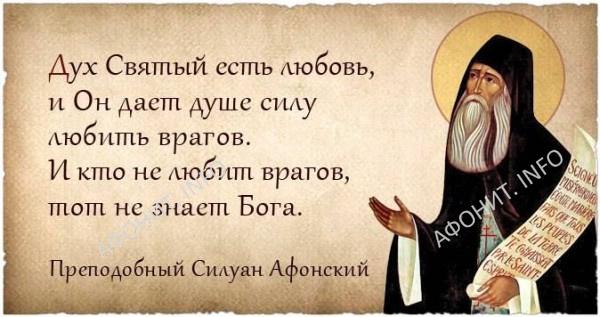 Наставления прп. Силуана Афонского