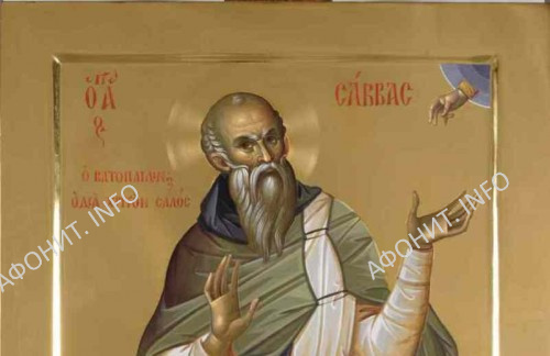 Прп. Савва, Христа ради юродивый, Ватопедский
