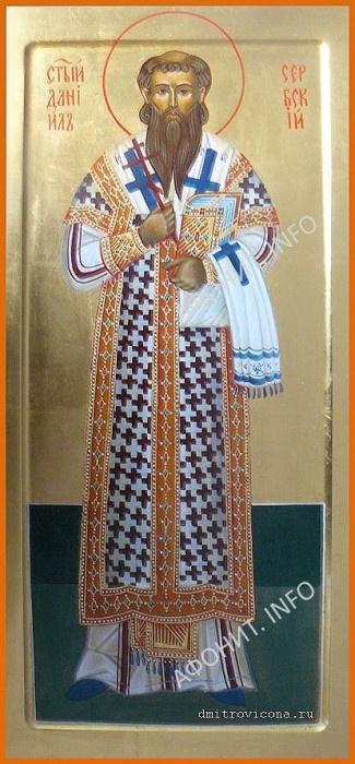 Святитель Даниил II, архиепископ Сербский