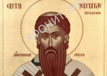 Святитель Евстафий Сербский