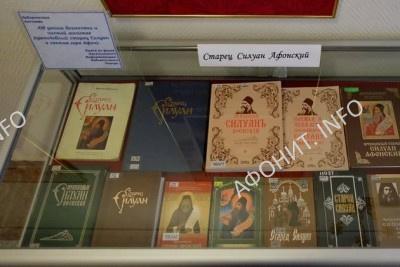 Екатеринбуржцев знакомят с книгами о преподобном Силуане Афонском